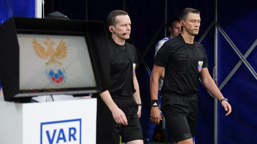 Эксперт считает, что российские судьи злоупотребляют использованием VAR