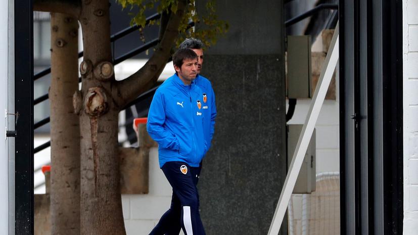 «Валенсия» уволила главного тренера Селадеса