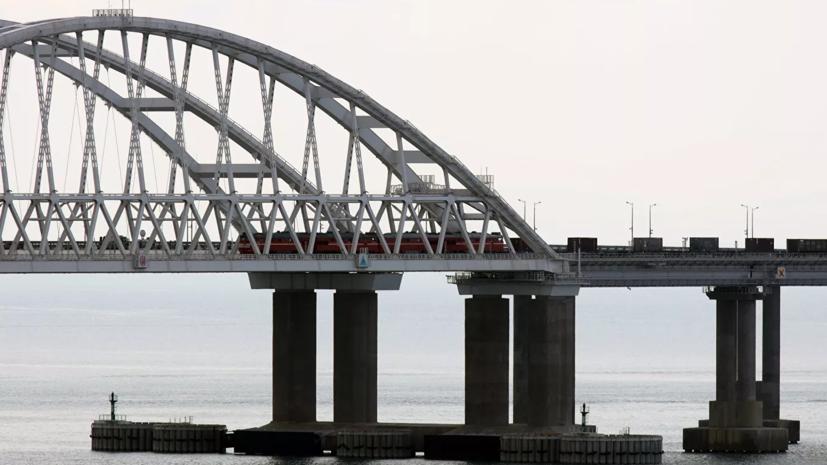 В Госдуме назвали победой грузовое ж/д движение по Крымскому мосту