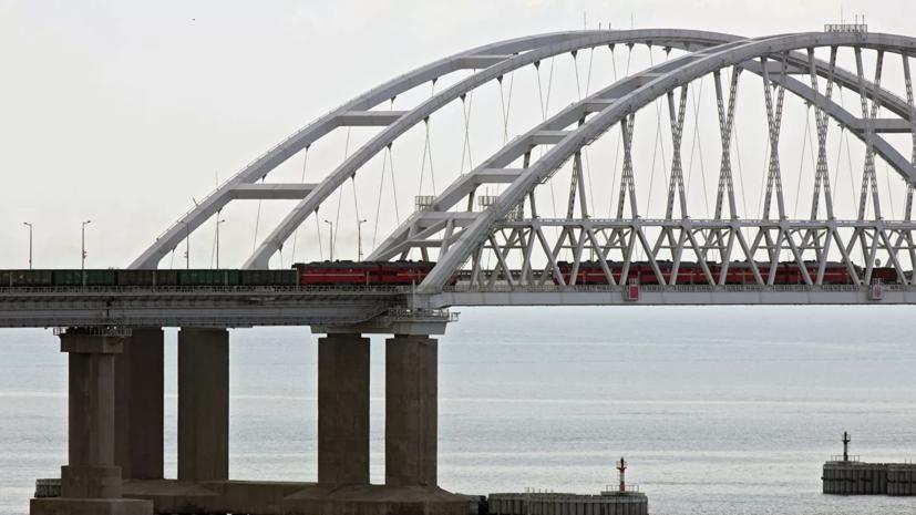 В Госсовете Крыма оценили запуск грузового железнодорожного сообщения по Крымскому мосту