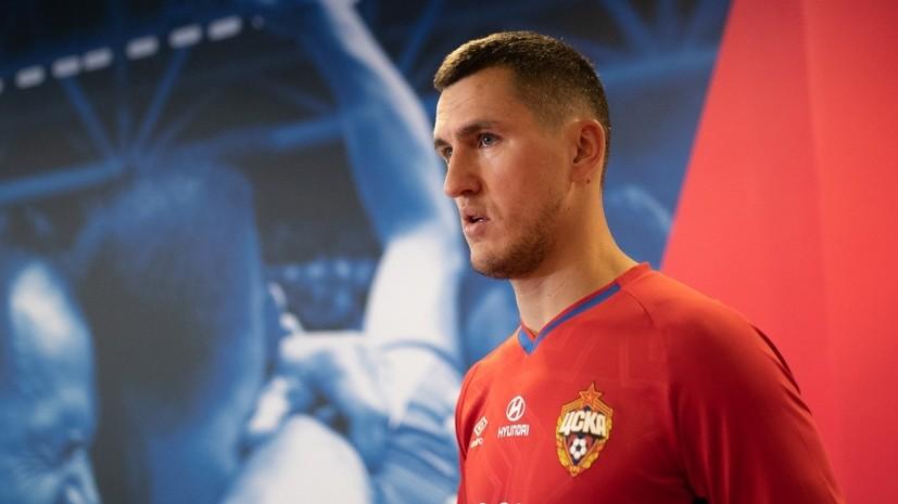 Футболист ЦСКА Васин поделился ожиданиями от матча со «Спартаком»