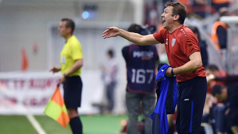 Талалаев о матче с «Локомотивом»: потенциал есть, нужно работать дальше
