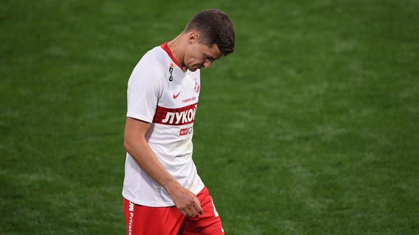 Зобнин получил красную карточку в матче с ЦСКА после просмотра VAR