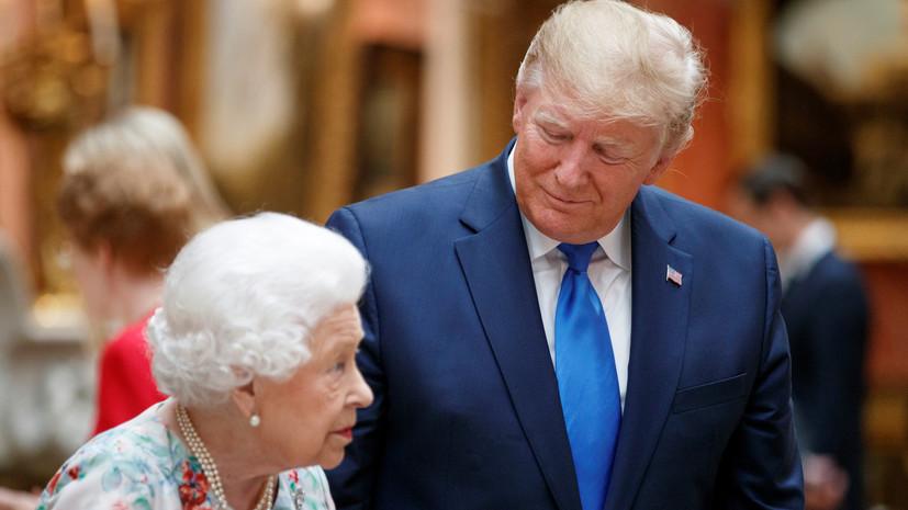 Трамп поздравил королеву Британии Елизавету II с днём рождения