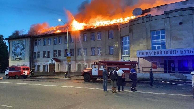 В Гусь-Хрустальном произошёл пожар в доме культуры