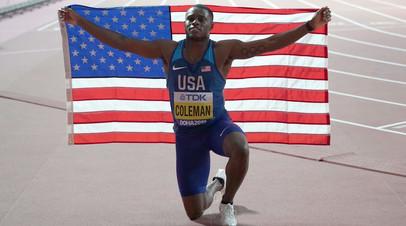 Опять под подозрением: чемпиону мира из США Коулману вновь грозит дисквалификация за пропуск трёх допинг-тестов