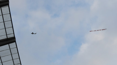 Во время матча АПЛ над стадионом пролетел самолёт с баннером «Жизни белых важны»