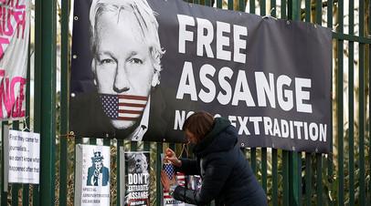Плакат с требованием свободы Ассанжу