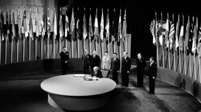 Международная конференция в Сан-Франциско проходила с 25 апреля по 26 июня 1945 года