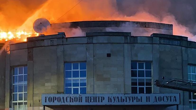 Пожар в Доме культуры в Гусь-Хрустальном локализован