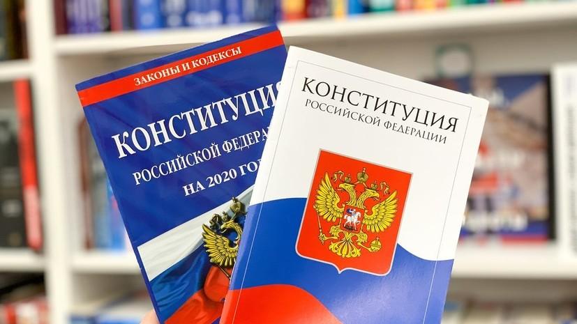 Клишас прокомментировал предложенные поправки к Конституции
