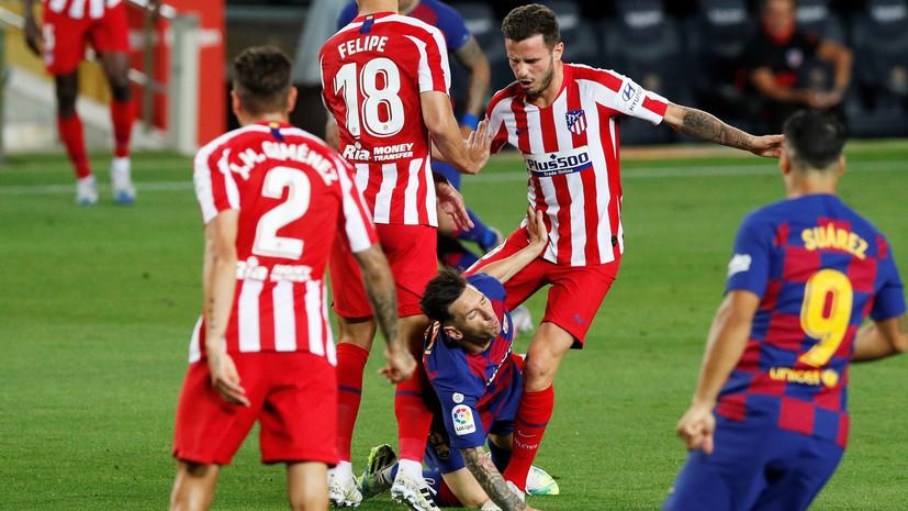 «Барселона» не сумела обыграть «Атлетико» в 33-м туре Примеры