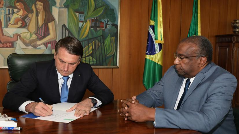 Новый министр образования Бразилии ушёл в отставку