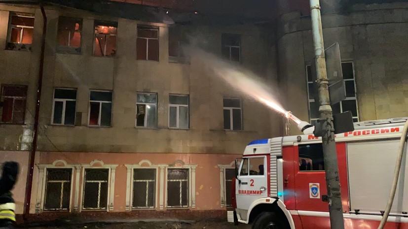 Названа возможная причина пожара в доме культуры в Гусь-Хрустальном