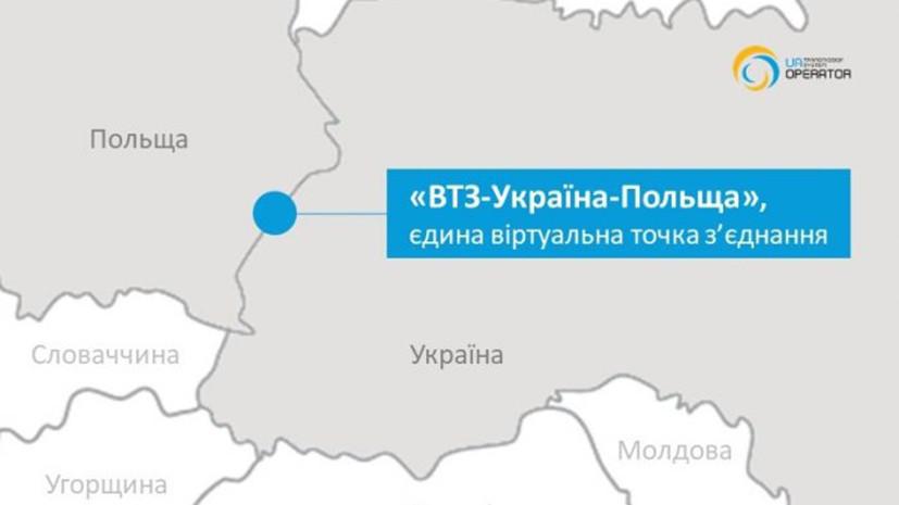 Украина и Польша запустили виртуальную точку поставок газа