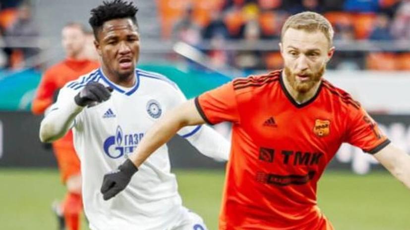 Президент «Урала» заявил, что матч с «Оренбургом» состоится