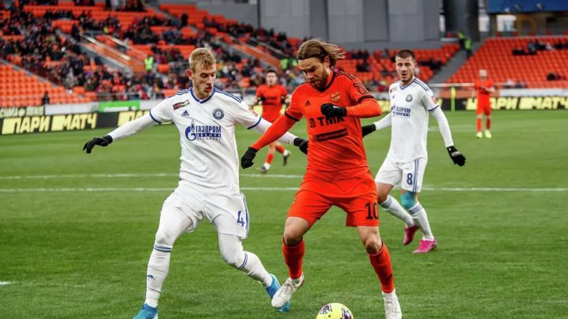 «Оренбург» и «Урал» подтвердили отмену матча 25-го тура РПЛ