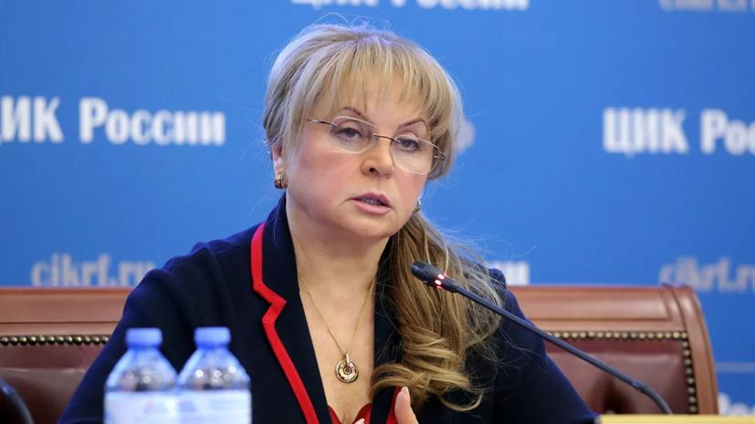 Памфилова рассказала, когда начнётся подсчёт голосов по поправкам