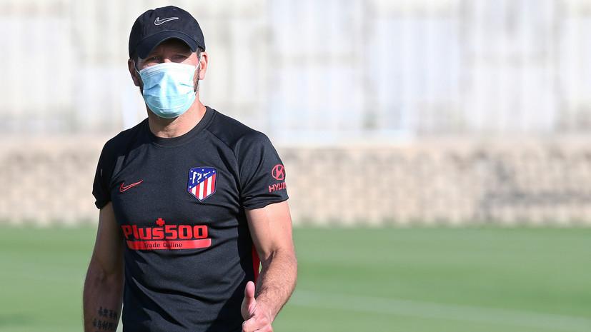 Тренер «Атлетико» Симеоне ушёл с интервью после вопроса про Гризманна