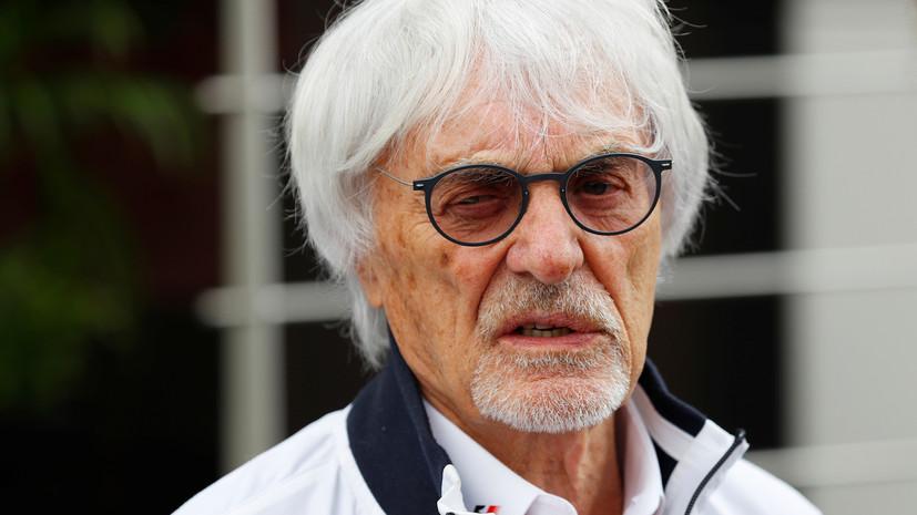 У 89-летнего экс-президента «Формулы-1» Экклстоуна родился сын