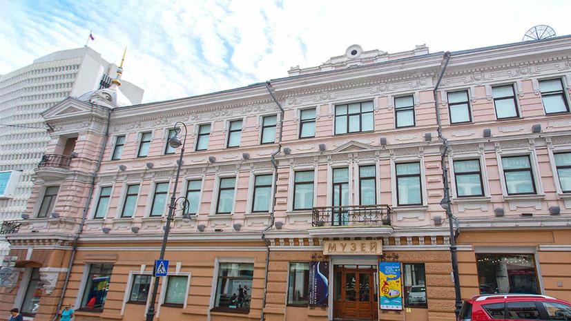 Музей истории Дальнего Востока начнёт принимать посетителей со 2 июля