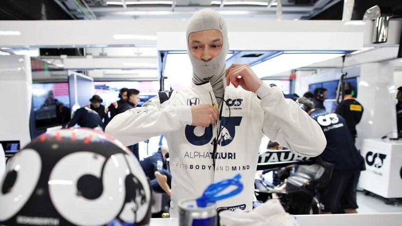 Квят о возобновлении сезона «Формулы-1»: будет немного странно видеть пустые трибуны