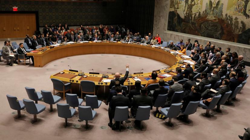 СБ ООН призвал прекратить огонь во всех конфликтах на фоне пандемии