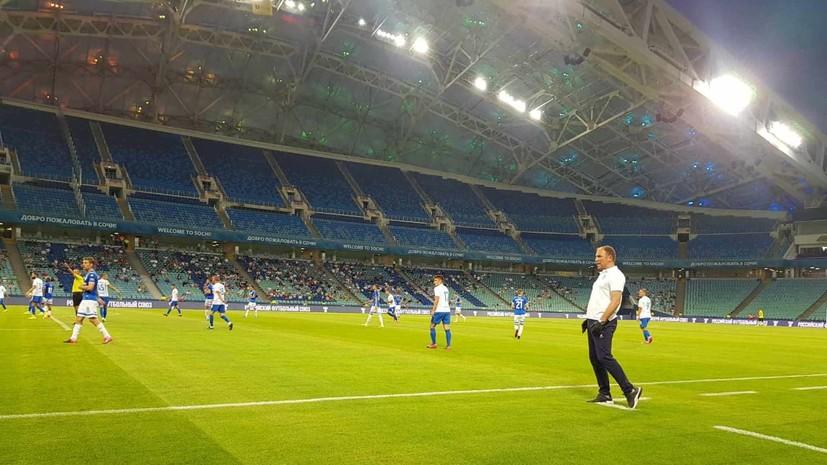 Гол Кокорина в компенсированное время помог «Сочи» уйти от поражения в матче РПЛ с «Динамо»