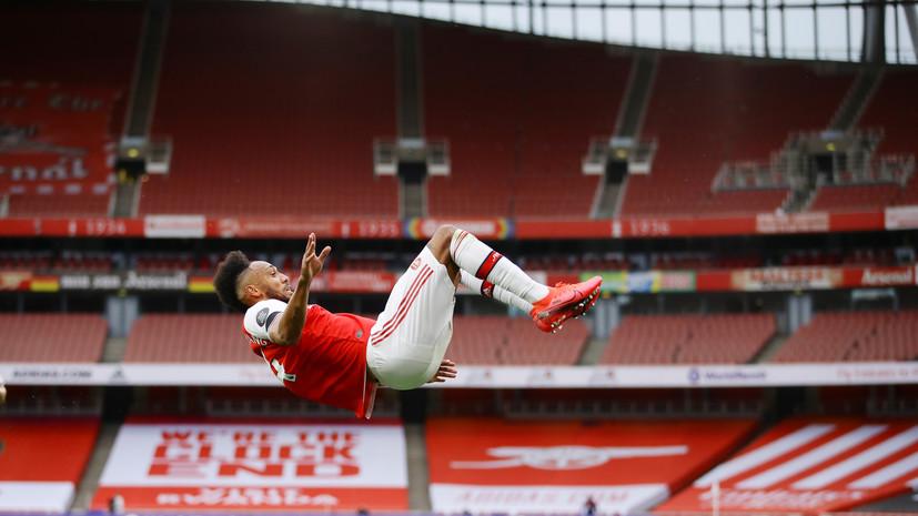 Дубль Обамеянга помог «Арсеналу» разгромить «Норвич» в матче АПЛ