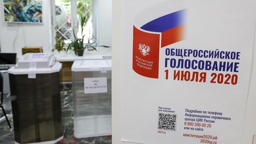 Поправки поддержали 76,24% избирателей после обработки 50% протоколов