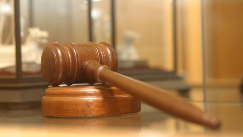 Военный суд в Петербурге арестовал двух сотрудников стройнадзора МО