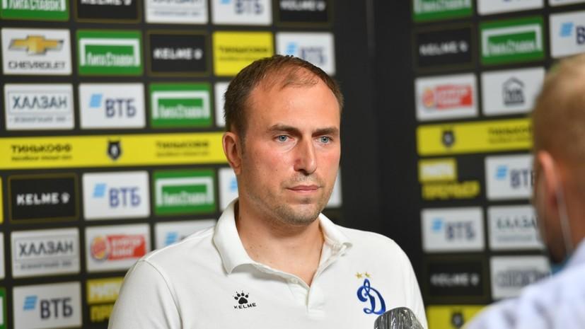 Тренер «Динамо»: мы полностью переиграли «Сочи», но не справились с другими людьми