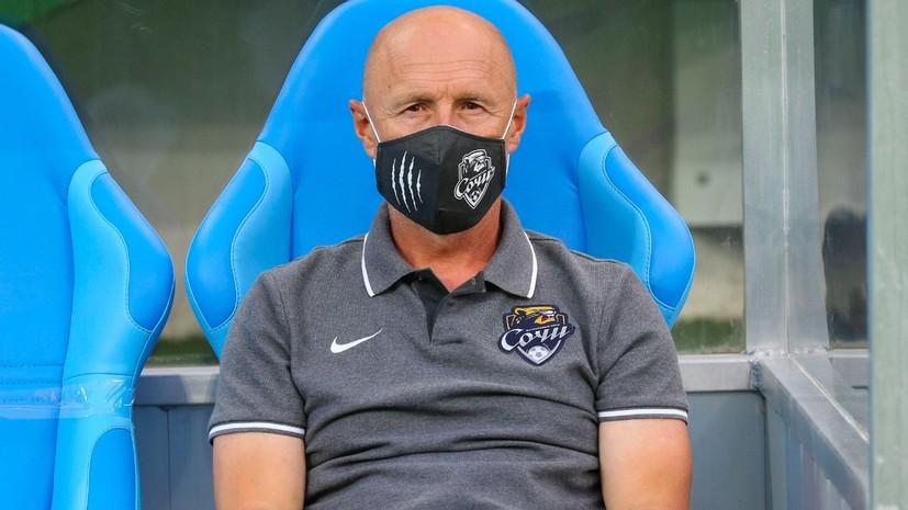 Федотов заявил, что у «Сочи» мало что получалось в матче РПЛ с «Динамо»