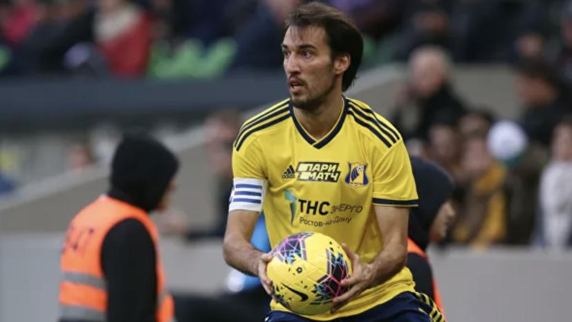 Игрок «Ростова» Попов рассказал о своём голе в ворота «Краснодара»
