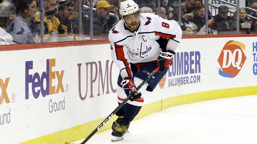Хоккеисты «Вашингтона» Овечкин и Орлов в США проголосовали по поправкам к Конституции РФ