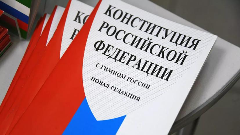 Политолог оценил голосование по поправкам к Конституции