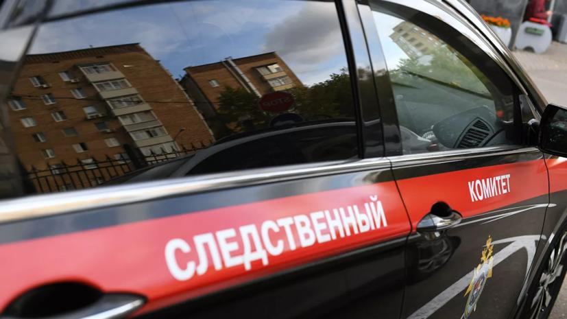 СК возбудил дело из-за падения бутылки на девочку в Красногорске