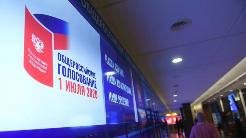 Явка на голосование по поправкам к Конституции составила 67,97%