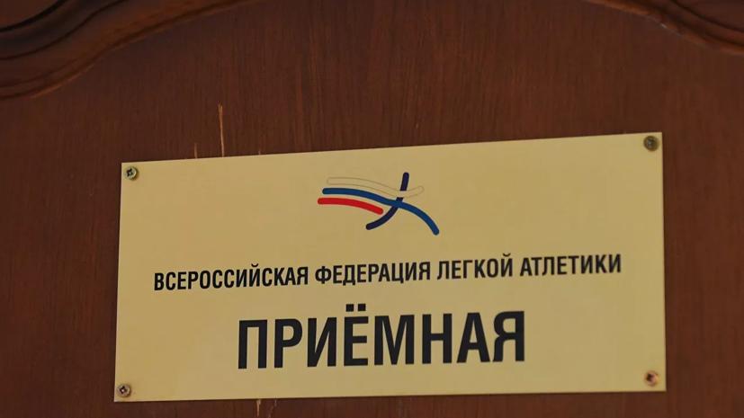 ВФЛА не смогла в срок выплатить World Athletics штраф в размере $5 млн