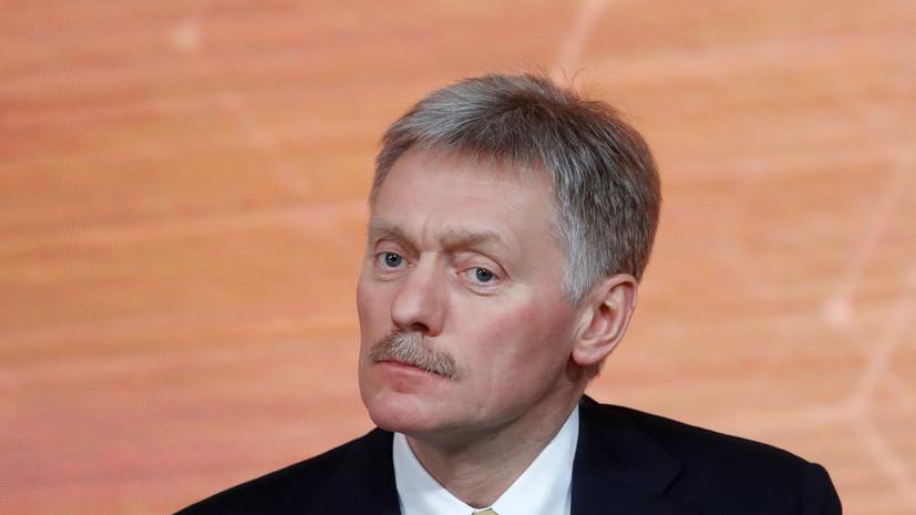 Песков прокомментировал инцидент с журналистом Френкелем