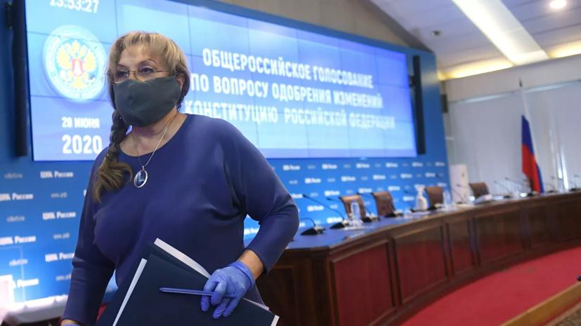 Памфилова объяснила изменение данных по голосованию в Коми