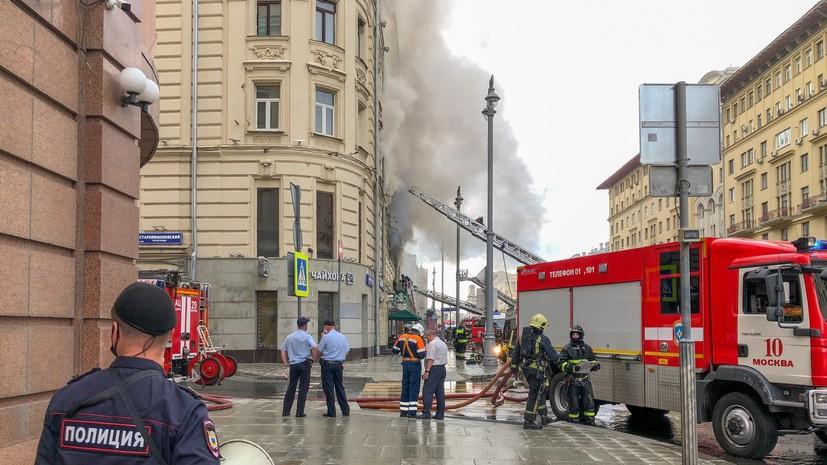 Тверская улица в Москве перекрыта из-за пожара