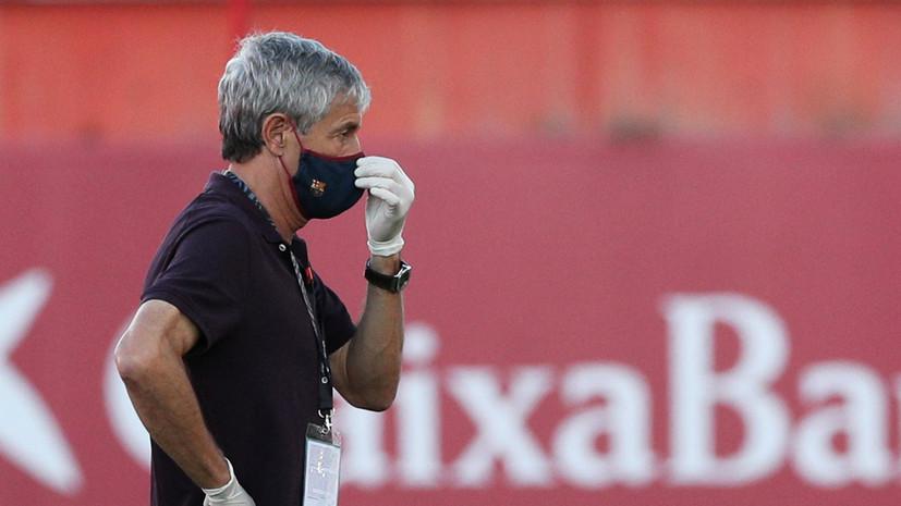 СМИ: Сетьен находится на грани отставки из «Барселоны»