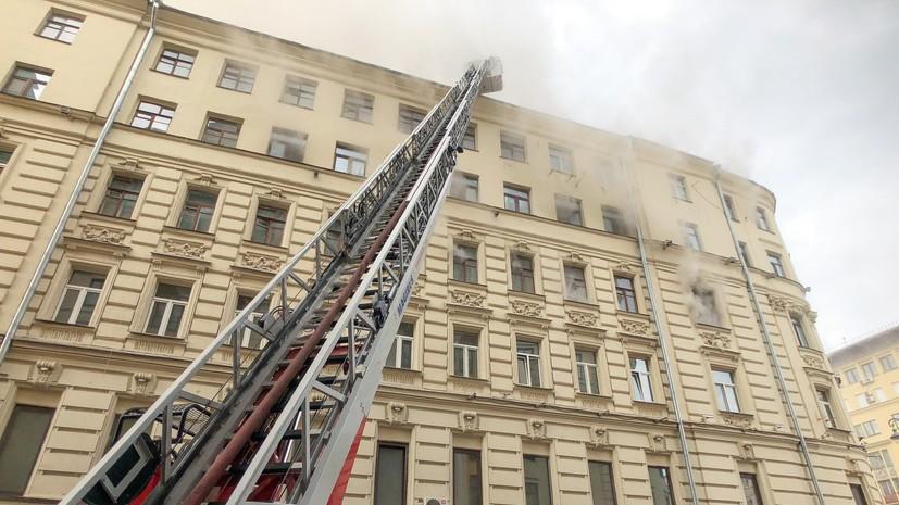 В Москве локализовали пожар на Тверской улице
