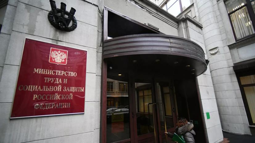В Минтруде заявили о замедлении темпов роста безработицы в России