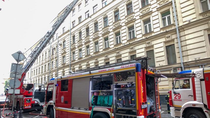 Пожар на Тверской улице в центре Москвы потушен