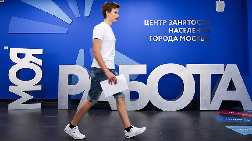 Трудовая поддержка: правительство России выделит более 4 млрд рублей на создание временных рабочих мест