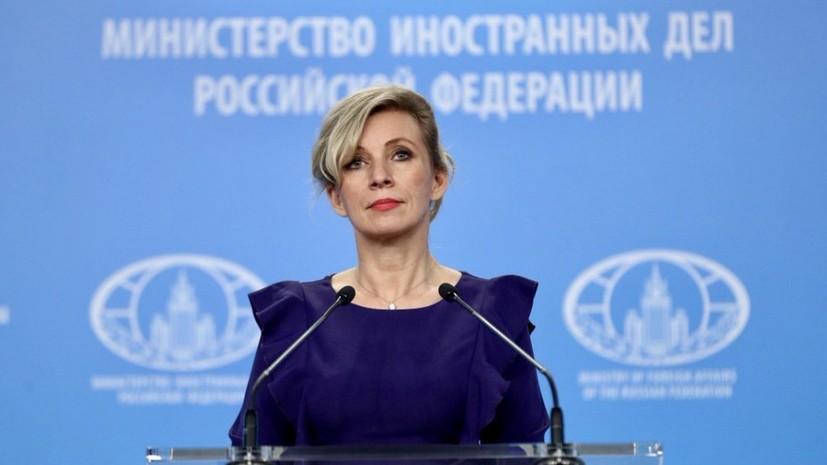 Захарова объяснила вброс о якобы сговоре России с талибами