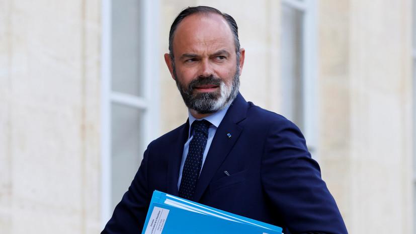 Премьер Франции Эдуар Филипп подал в отставку