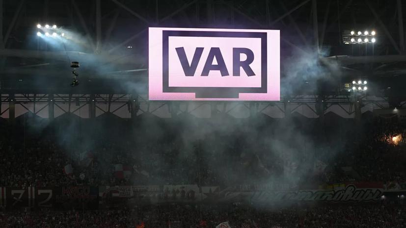 Игрок «Спартака» Рассказов о VAR: таких систем в футболе быть не должно